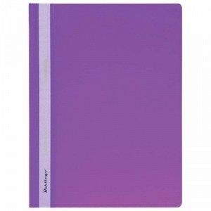 Папка-скоросшиватель пластик. Berlingo, А4, 180мкм, фиолетовая с прозр. верхом