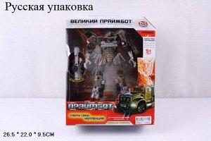 Робот G017-H21190 8110 (1/24)