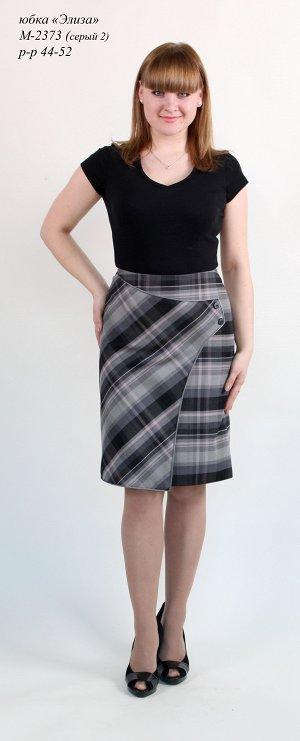 Черно-белая юбка, с имитацией запаха