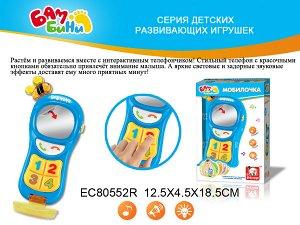 Телефон BAMBINI-8 100637894 ЕС80552R (1/144)