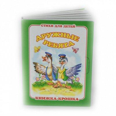 ✐Развивающие детские книжки из-во Антураж ✐ — Книжка-крошка — Детская литература