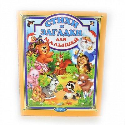✐Развивающие детские книжки из-во Антураж ✐ — Книжки в твёрдой обложке — Детская литература