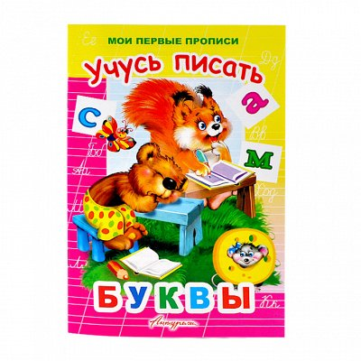 ✐Развивающие детские книжки из-во Антураж ✐ — Прописи для малышей — Детская литература