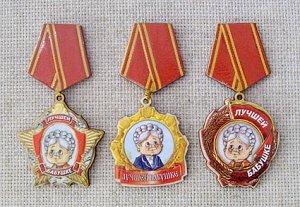 Магнит-медаль - Лучшей бабушке, 366