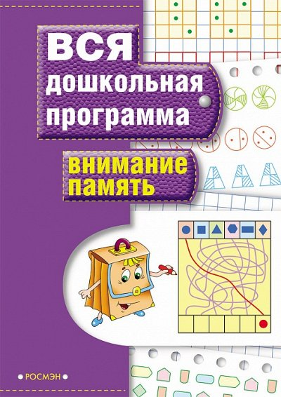 «POCMЭН» — Детское издательство №1 в России — Вся дошкольная программа