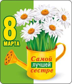 51.16.155 Виниловый магнит Самой лучшей сестре 8 Марта!...