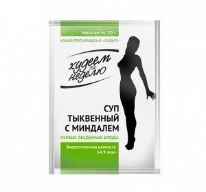 """Суп """"Худеем за неделю"""" тыквенный с миндалем 20гр /20/120/ 18мес"""