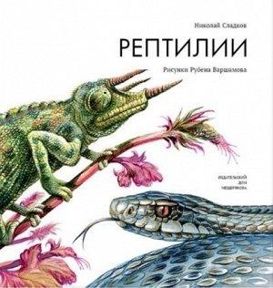 Николай Сладков: Рептилии