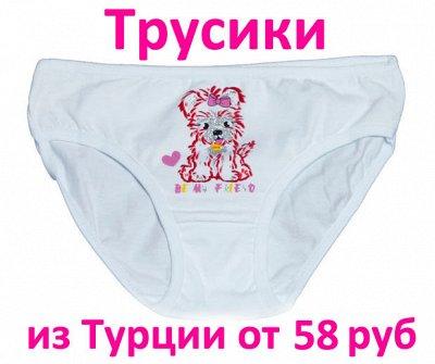 ✿ ЭКСПРЕСС ДОСТАВКА! ✿ Трусики для мам и деток! — Трусики для девочек В НАЛИЧИИ (Турция) от 58 руб ! — Белье