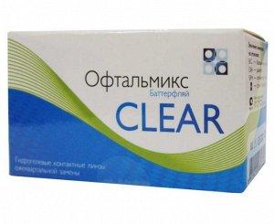 Квартальные контактные линзы Офтальмикс Butterfly Сlear (4 линзы)
