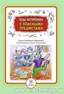 38. Издательство Учитель. — Детские книги — Детская литература