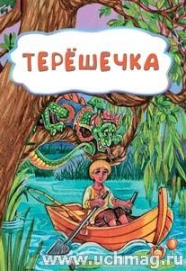 Терёшечка (по мотивам русской сказки).