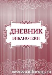 Дневник библиотеки.