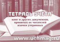 Тетрадь учета книг и других документов, принятых от читателей взамен утерянных.