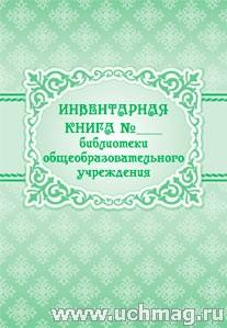 Инвентарная книга № ___ библиотеки общеобразовательного учреждения.