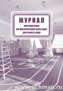 Журнал инструктора по физической культуре детского сада.
