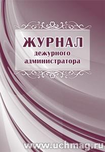 Журнал дежурного администратора.
