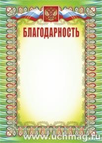Благодарность (с гербом и флагом, вертикальная). (Формат А4, бумага мелованная пл 250)
