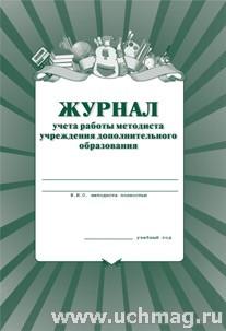 Журнал учёта работы методиста в учреждении доп. образования.