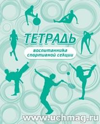 Тетрадь воспитанника спортивной секции.