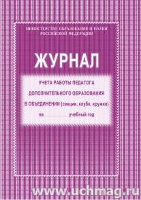 Журнал учёта работы педагога дополнительного образования.