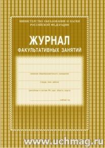 Журнал факультативных занятий.