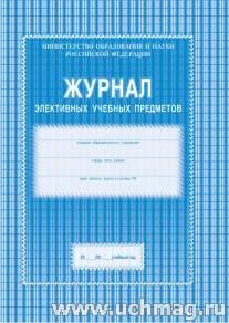 Журнал элективных учебных предметов.