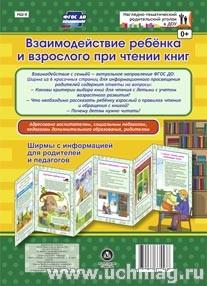 ФГОС ДО Взаимодействие ребенка и взрослого при чтении книг. Ширмы с информацией для родителей и педагогов (Размер 200х280, мелов