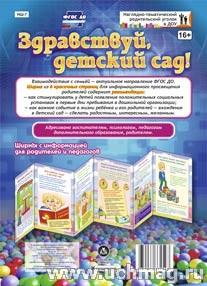 ФГОС ДО Здравствуй, детский сад! Ширмы с информацией для родителей и педагогов. (Размер 200х280, мелованный картон,  пл 375)