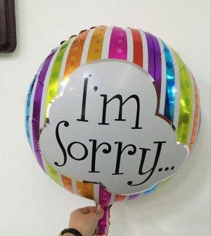 """Шар """"Я прошу прощения"""""""