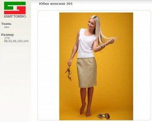 юбка лен 100% цвет бирюзово-бежевый
