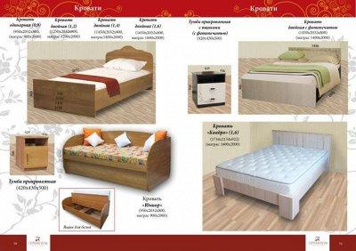Доступная Мебель - 84,1 Рассрочка! — Кровати — Кровати