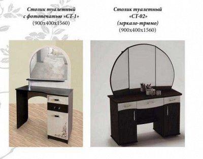 Доступная Мебель - 74 Рассрочка!   — Стол туалетный — Спальня и гостиная