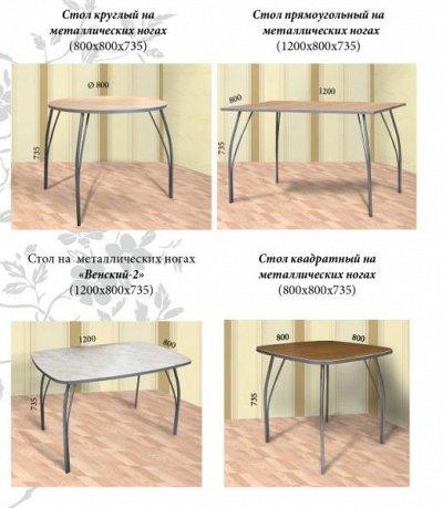 Доступная Мебель - 81 Рассрочка! с 11.03 повышение цен! — Столы кухонные — Стулья и столы