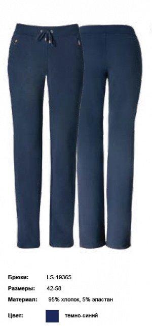 Брюки женские т. синие  Steinberg  Австрия распродажа минус 35% на р46 фото