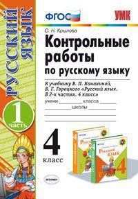 Контрольные по русскому 4 класс к учебнику Канакиной, Горецкого