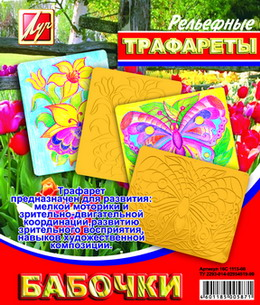 "Трафарет рельефный большой ""Бабочки"""