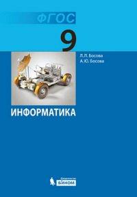 Босова Информатика 9 кл. ФГОС (Бином)
