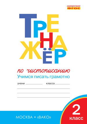 Новый тренажёр по русскому языку