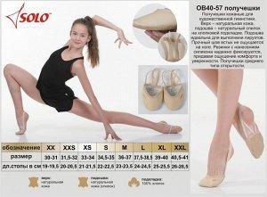Получешки для гимнастики Кожаные