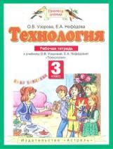 Узорова. Технология. 3 кл. Р/т. (ФГОС).,АСТ
