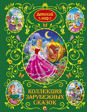 Кот-сказочник-26! Читаем, играем, развиваемся! — ДЕТСКИЙ МИР — Детская литература