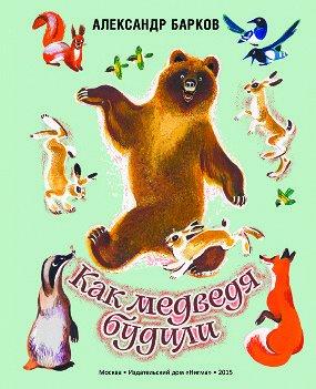 Александр Барков: Как медведя будили