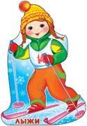 Плакат вырубной Спорт-Лыжи...
