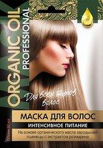 Маска для вьющихся, жестких и непослушных волос (Салонная гладкость)