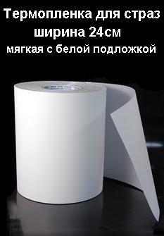 Термопленка для страз ширина 24см (цена за 50см)