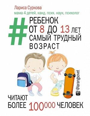 Л. Суркова Ребенок от 8 до 13 лет: самый трудный возраст