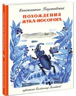 Константин Паустовский: Похождения жука-носорога