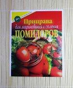 Приправа для маринования и соления помидоров