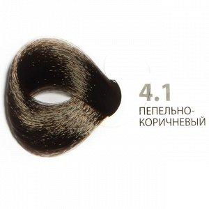 № 4.1 пепельно-коричневый, 100мл